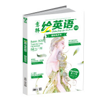 意林绘英语合订本2017年01-03月(第10卷)
