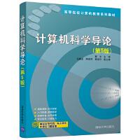 计算机科学导论(第5版)