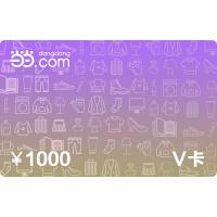 当当V卡固定面值1000元(电子卡无实体)