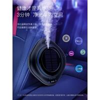 汽车车载空气净化器太阳能车用加湿消除甲醛pm2.5异味香薰负离子