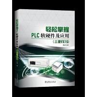 轻松掌握PLC软硬件及应用(三菱FX1S)