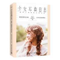 少女写真日志――唯美人像摄影训练手册(全彩)