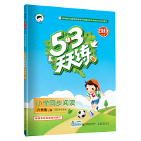 53天天练 小学同步阅读 六年级上册 2019年秋 含参考答案 根据最新统编教材编写
