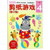 剪纸游戏 4岁(修订版) 浙江人民美术出版社