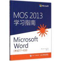 MOS 2013 学习指南 (美)琼・兰伯特(Joan Lambert) 著;康宁 译 著作