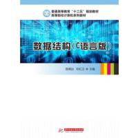 【正版二手书旧书9成新左右】数据结构9787560983387