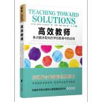 全新正品高效教师:焦点解决取向在学校教育中的应用 琳达.梅特卡夫 宁波出版社 9787552620672 缘为书来图书