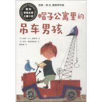 帽子公寓的吊车男孩 儿童文学 (荷)安妮・M.G.施密特(Annie M.G.Schmidt) 著;(荷)菲珀・维斯顿