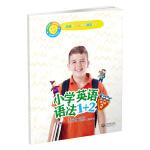 小学英语语法1+2练习册2(本书为系列中的第二本学生用书,适用于小学四~六年级,以语法为核心,通过阅读和写作促进语法学