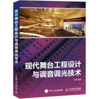 现代舞台工程设计与调音调光技术 梁华 人民邮电出版社 9787115401151
