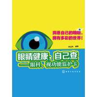 眼睛健康自己查-眼科视功能监护卡