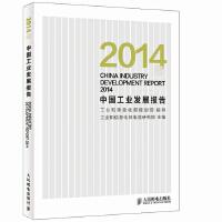 2014年中国工业发展报告