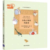小兔子彼得的故事 英汉双语插图版