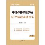 中公申论作答标准字帖50个标准表述开头楷书升级版