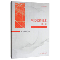 现代教育技术(第2版)