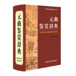 元曲鉴赏辞典(新一版)商务印书馆