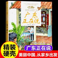 美丽中国从家乡出发系列【广东正在说】儿童精装硬壳绘本 中国少年儿童出版社 3-4-5-6-7-8-9岁阅读幼儿园老师推荐