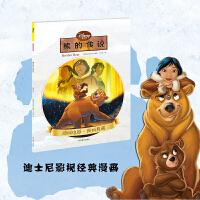 熊的传说(迪士尼 正版漫画)