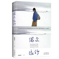 偶尔远行 9787530220344 周国平 北京十月文艺