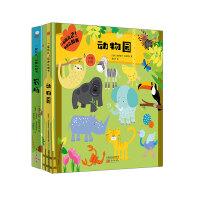 一起玩儿2:玩具认知书套装(2册)(农场/动物园)