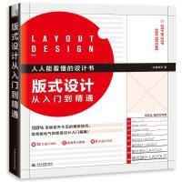 版式设计从入门到精通 中国水利水电出版社