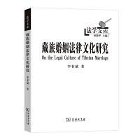 藏族婚姻法律文化研究(法学文库)李春斌 著 商务印书馆