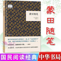 【中华书局】蒙田随笔(平装) 国民阅读经典书籍