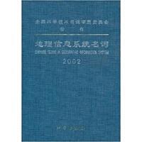 地理信息系统名词(2002)(精)
