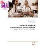 【中商海外直订】Didaktik Analysis