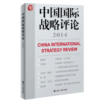 中国国际战略评论2014
