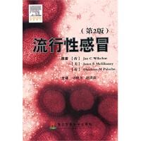 【RT4】流行性感冒(第二版) (荷)威尔逊,(美)麦克尔哈尼,(荷)帕拉奇 上海第二军医大学出版社 97875481