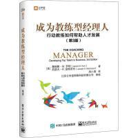 成为教练型经理人 行动教练如何帮助人才发展(第3版) 电子工业出版社