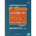 费恩曼物理学讲义(第二卷)(英文版) Feynman et al. 世界图书出版公司【新华书店 正版质量有保障】