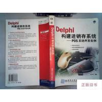 【二手旧书8成新】Delphi构建进销存系统:POS系统开发实例(无盘)