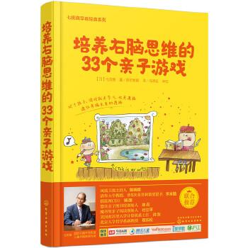 培养右脑思维的33个亲子游戏日本七田真官方*授权,近半数日本家庭的早教选择;小S等众多明星家长追捧