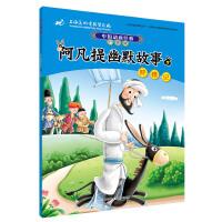 中国动画经典升级版:阿凡提幽默故事5狩猎记