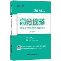 注册消防工程师资格考试辅导用书(三合一)・2018年版高分攻略