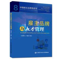 中国雇主品牌蓝皮书8――雇主品牌与人才管理