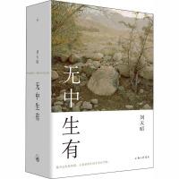 无中生有 上海三联书店有限公司
