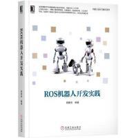 ROS机器人开发实践(货号:M) 胡春旭 9787111598237 机械工业出版社威尔文化图书专营店