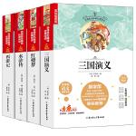 四大名著 西游记+三国演义+水浒传+红楼梦 青少版 三四五年级初中必读课外书新课标必读名著 全四册