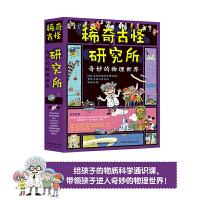 稀奇古怪研究所全9册【奇妙的物理世界】搞笑幽默漫画少儿物理启蒙科普童话故事书 生动的画面有趣的故事调动孩子兴趣的物理百科