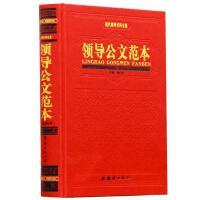 现代领导百科全书(4册)《领导正能量》《领导方略》《领导公文范本》《领导三宝 识才用才管才》 干部教育学习参考资料领导