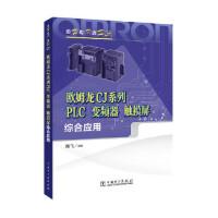【二手旧书8成新】边学边用边实践 欧姆龙CJ系列PLC、变频器、触摸屏综合应用 陶飞著 9787519803971 中