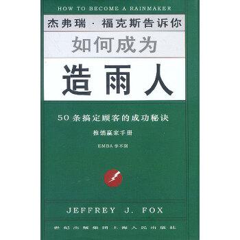 【二手旧书8成新】如何成为造雨人 (美)福克斯(Fox.J.J.)著,刘永毅 9787208044562 上海人民出版社 实拍图为准,套装默认单本,咨询客服寻书!