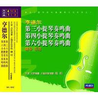 商城正版魏昭【亨德尔第三/第四/第六小提琴奏鸣曲 】4VCD 1CD