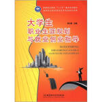 正版-H-大学生职业生涯规划与就业创业指导 舒红群 9787564037499 北京理工大学出版社