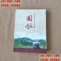 【二手旧书9成新】国饮 : 中国真茶韵 安溪铁观音 /泉州晚报社 上海文化出版社
