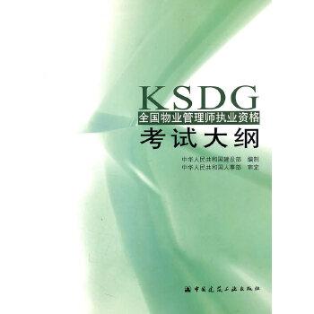 全国物业管理师执业资格考试大纲(2011.4印刷)