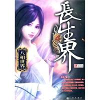 【RT5】长生界4 辰东 九州出版社 9787510801303